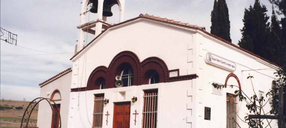 Ιερός Ναός της Αγίας Παρασκευής όπως ήταν παλαιά πριν τη ριζική ανακαίνιση.